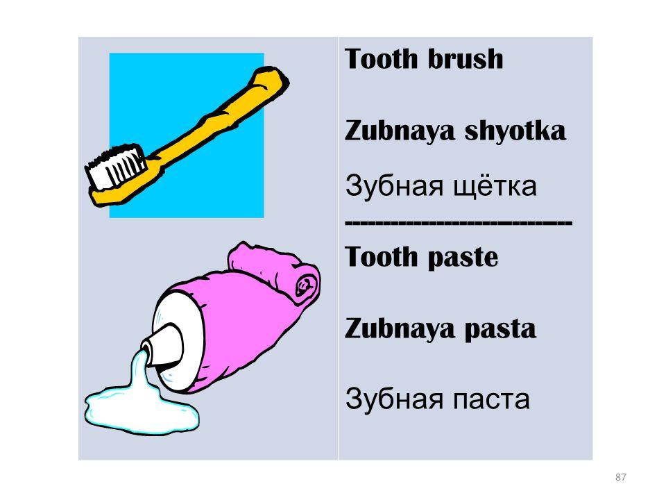 87 Tooth brush Zubnaya shyotka Зубная щётка ------------------------------ Tooth paste Zubnaya pasta Зубная паста