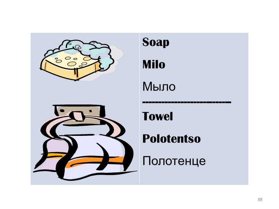 88 Soap Milo Мыло ---------------------------- Towel Polotentso Полотенце