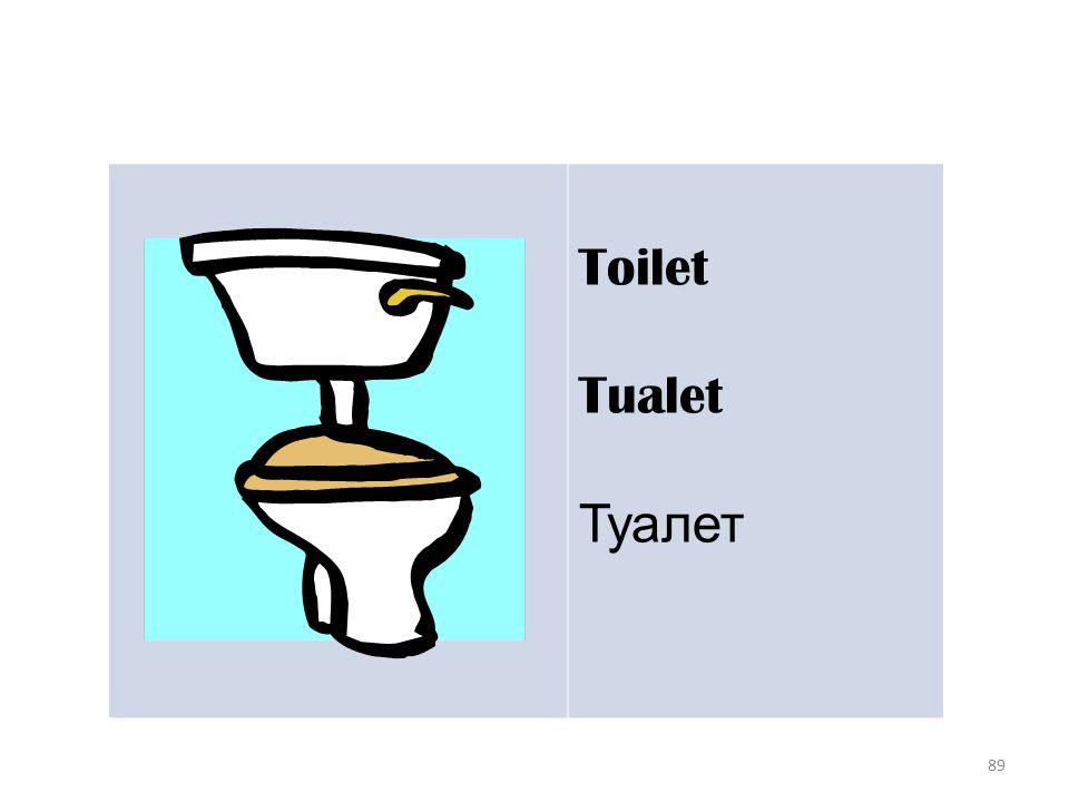 89 Toilet Tualet Туалет