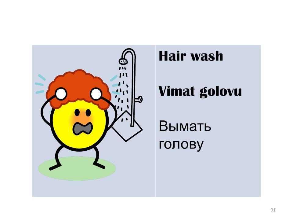 91 Hair wash Vimat golovu Вымать голову