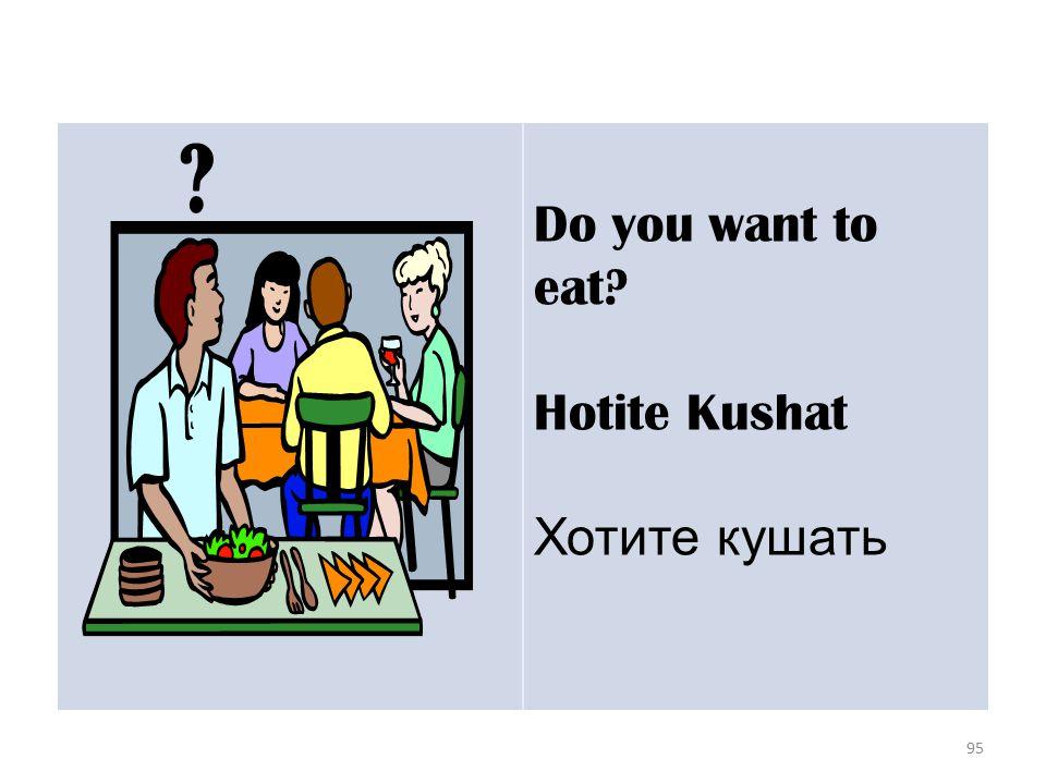 95 Do you want to eat Hotite Kushat Хотите кушать