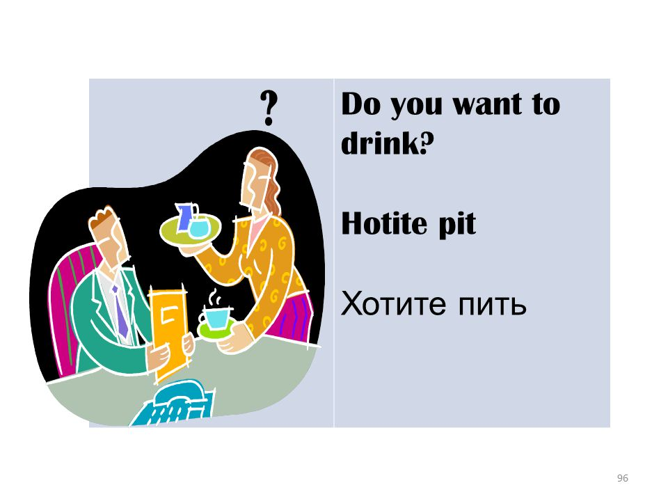 96 Do you want to drink Hotite pit Хотите пить