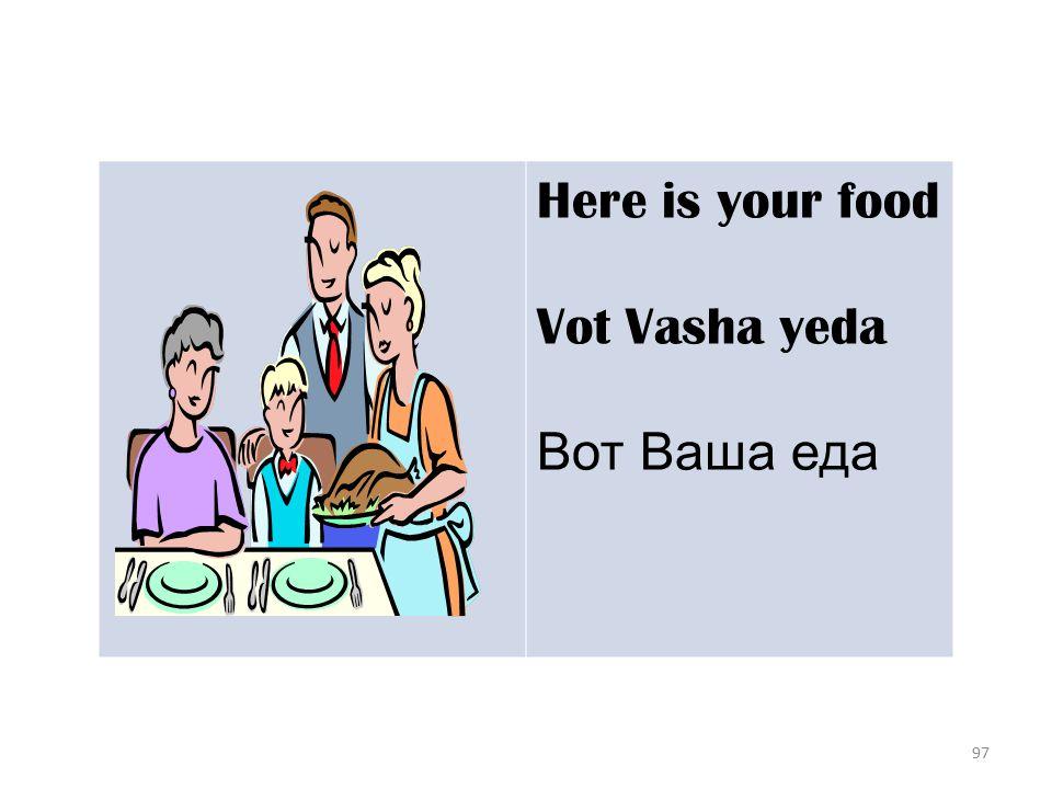 97 Here is your food Vot Vasha yeda Вот Ваша еда