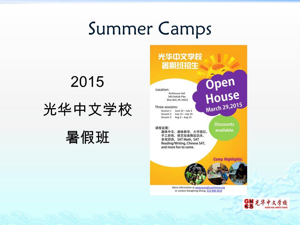 Summer Camps 2015 光华中文学校 暑假班