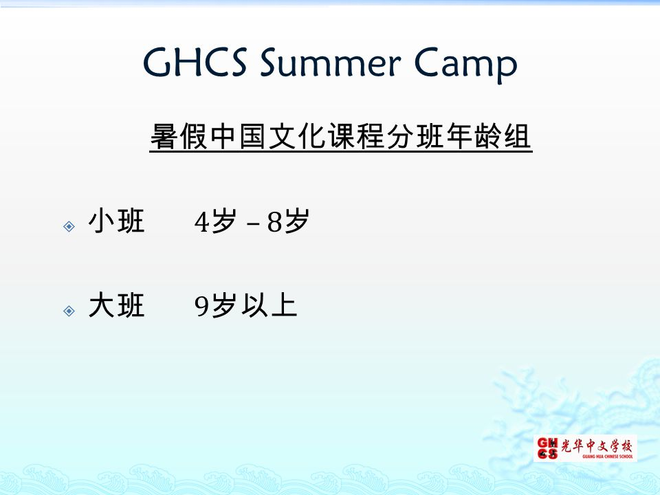 GHCS Summer Camp 暑假中国文化课程分班年龄组  小班 4 岁 – 8 岁  大班 9 岁以上