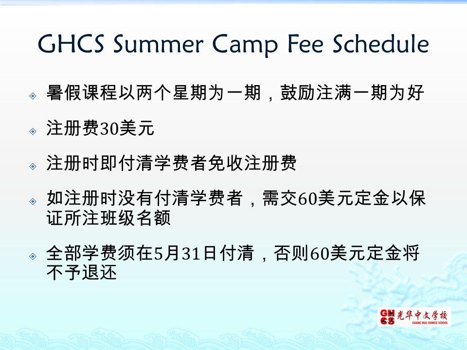  暑假课程以两个星期为一期,鼓励注满一期为好  注册费 30 美元  注册时即付清学费者免收注册费  如注册时没有付清学费者,需交 60 美元定金以保 证所注班级名额  全部学费须在 5 月 31 日付清,否则 60 美元定金将 不予退还