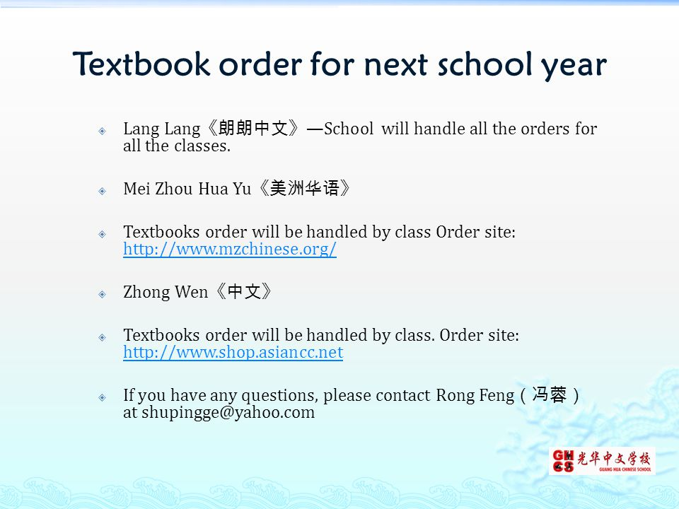 Textbook order for next school year  Lang Lang 《朗朗中文》 —School will handle all the orders for all the classes.