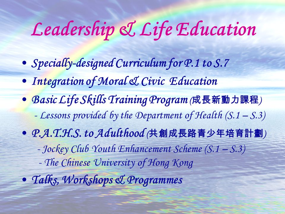 Leadership & Life Education Specially-designed Curriculum for P.1 to S.7 Integration of Moral & Civic Education Basic Life Skills Training Program ( 成