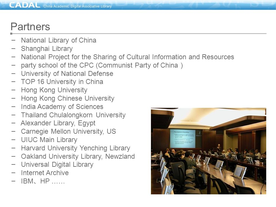 Partners – National Library of China – Shanghai Library – National Project for the Sharing of Cultural Information and Resources – party school of the