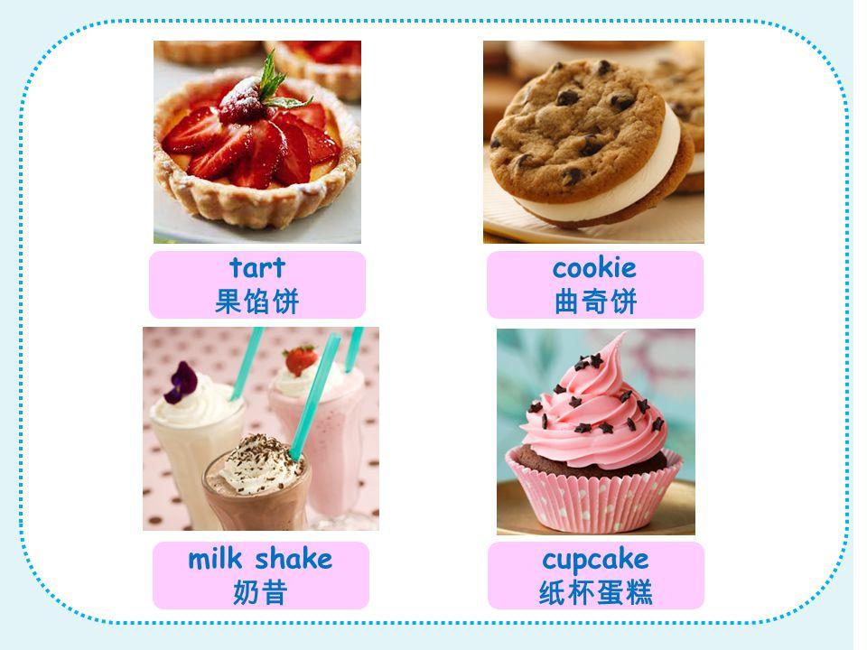 tart 果馅饼 cookie 曲奇饼 milk shake 奶昔 cupcake 纸杯蛋糕