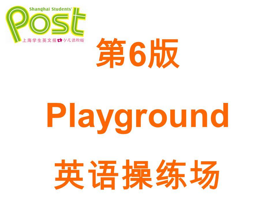 第 6 版 Playground 英语操练场