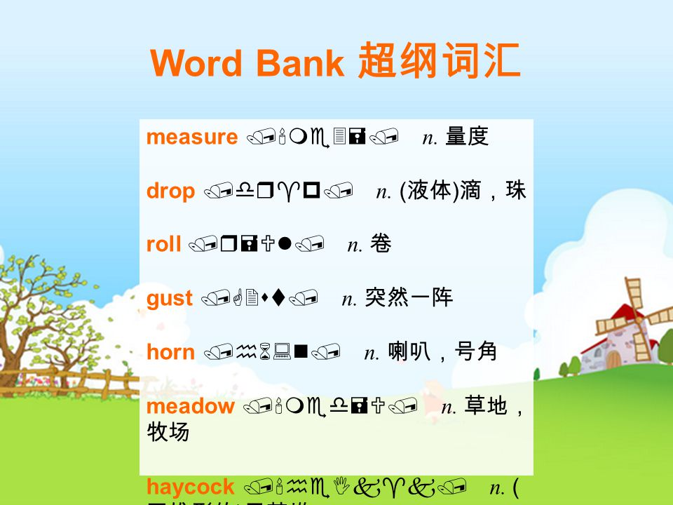 Word Bank 超纲词汇 measure / me3=/ n. 量度 drop /dr^p/ n.