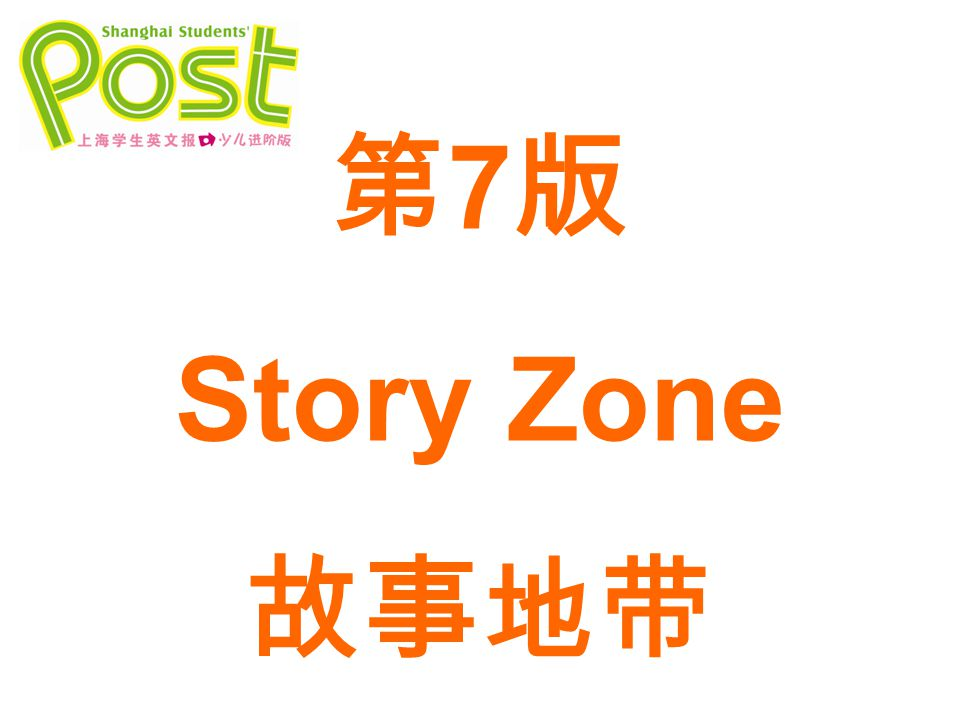 第 7 版 Story Zone 故事地带