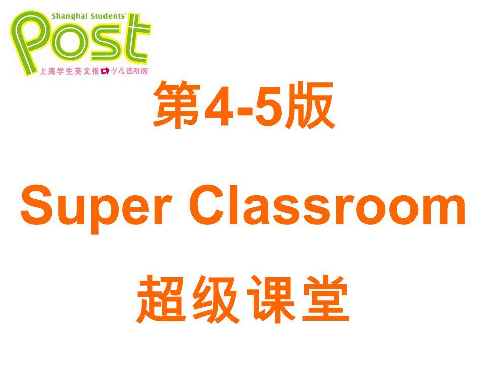 第 4-5 版 Super Classroom 超级课堂