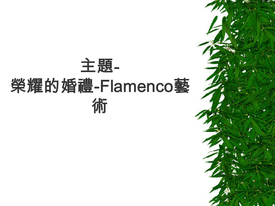 主題 - 榮耀的婚禮 -Flamenco 藝 術