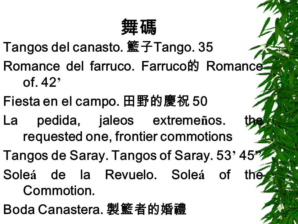 舞碼 Tangos del canasto. 籃子Tango. 35 Romance del farruco.