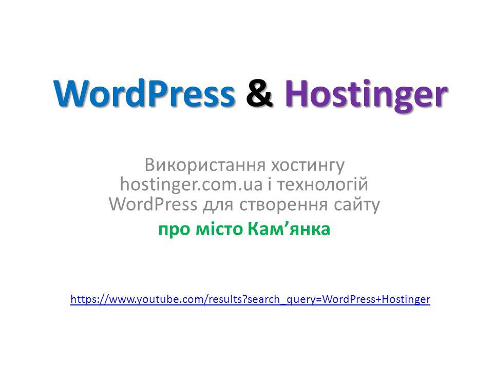 WordPress & Hostinger Використання хостингу hostinger.com.ua і технологій WordPress для створення сайту про місто Кам'янка https://www.youtube.com/results search_query=WordPress+Hostinger