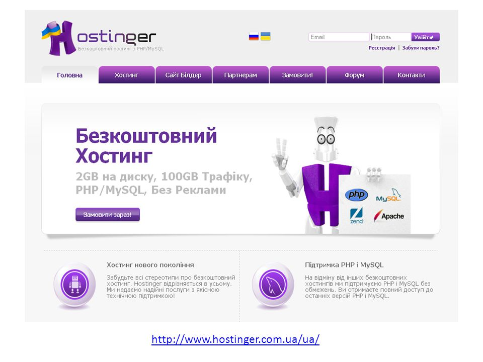 http://www.hostinger.com.ua/ua/