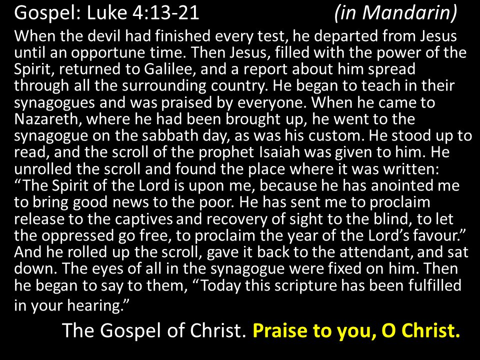 Gospel: Luke 4:13-21 (in Mandarin) When the devil had finished every test, he departed from Jesus until an opportune time.