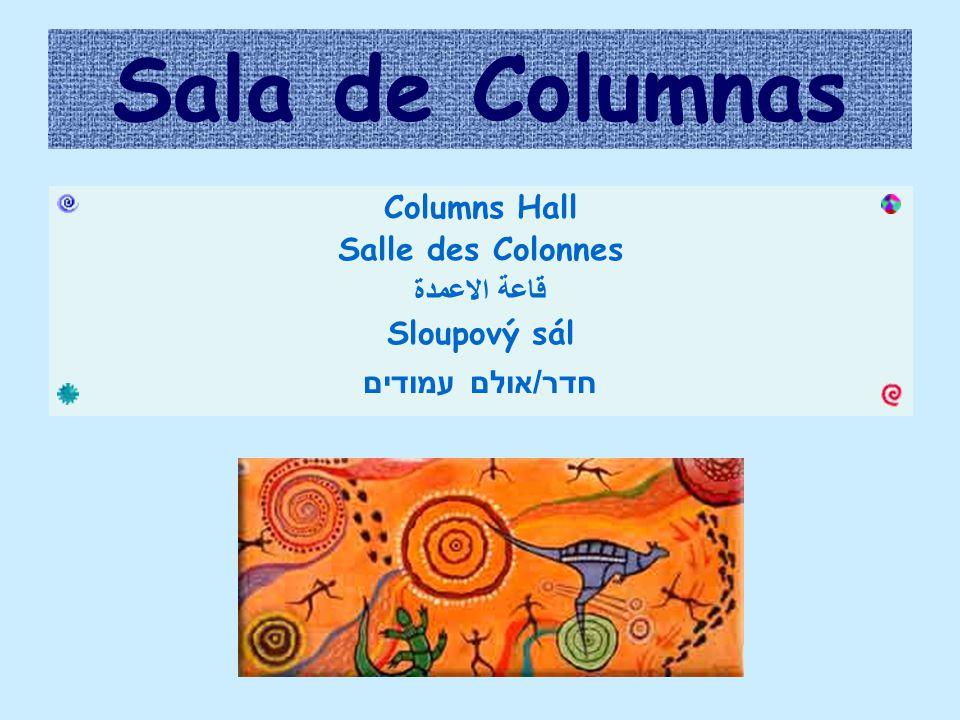 Sala de Columnas Columns Hall Salle des Colonnes قاعة الاعمدة Sloupový sál חדר/אולם עמודים