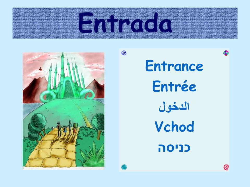 Entrada Entrance Entrée الدخول Vchod כניסה