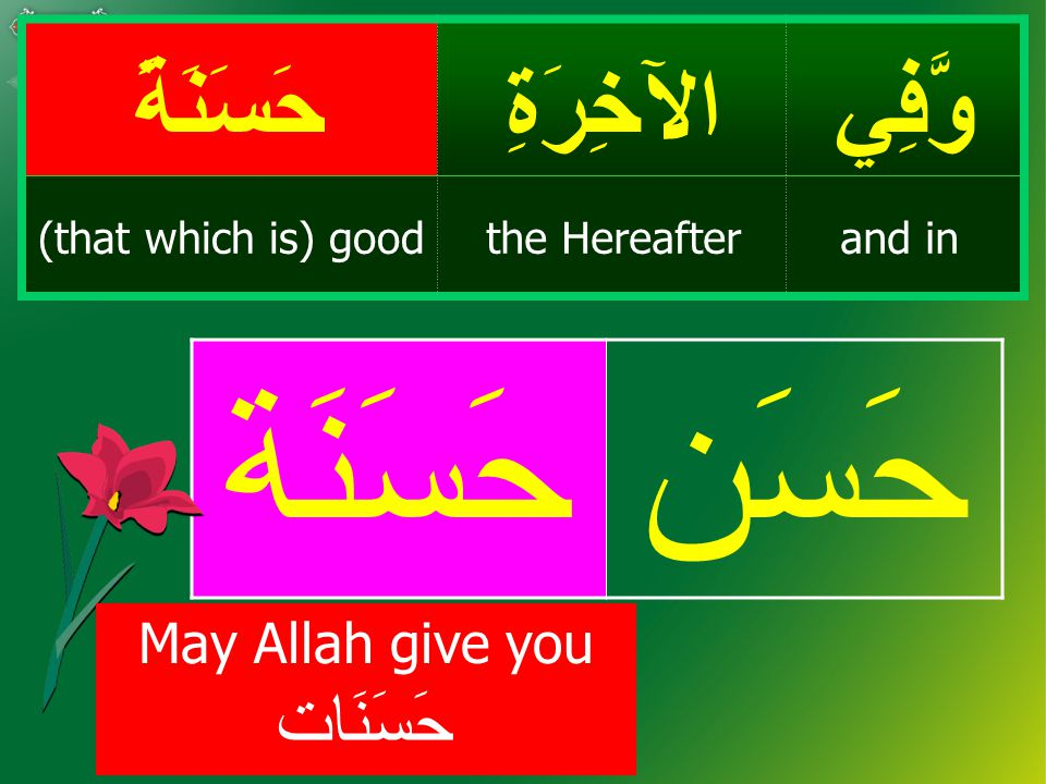 وَّفِيالآخِرَةِحَسَنَةً and inthe Hereafter(that which is) good حَسَنَةحَسَن May Allah give you حَسَنَات