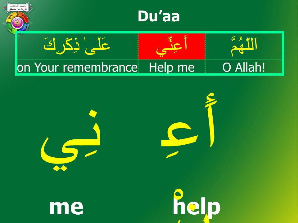 اَللّهُمَّأَعِنِّيعَلَىٰ ذِكْرِكَ O Allah!Help meon Your remembrance Du'aa helpme نِي أَعِ نْ