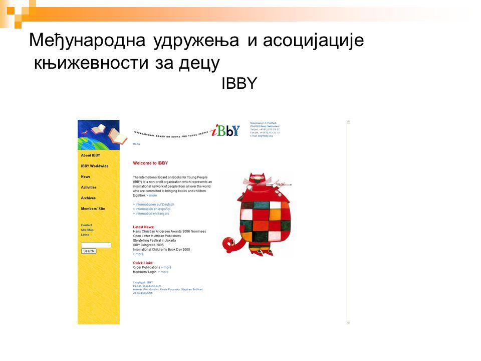 Mеђународна удружења и асоцијације књижевности за децу IBBY