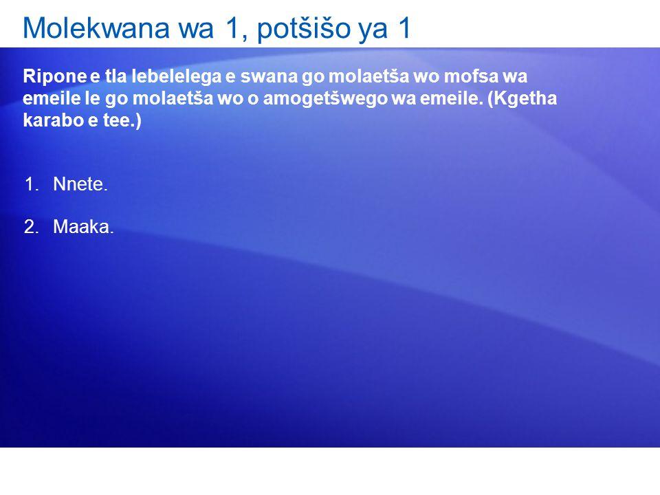 Molekwana wa 1, potšišo ya 1 Ripone e tla lebelelega e swana go molaetša wo mofsa wa emeile le go molaetša wo o amogetšwego wa emeile.