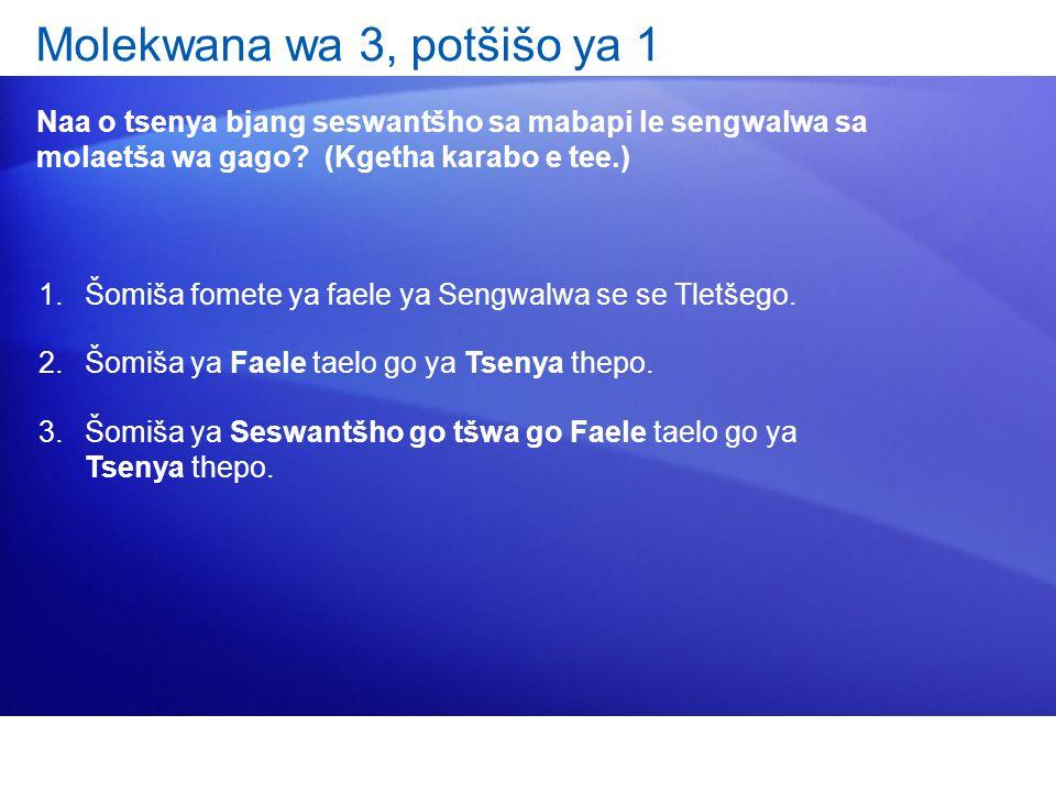 Molekwana wa 3, potšišo ya 1 Naa o tsenya bjang seswantšho sa mabapi le sengwalwa sa molaetša wa gago.