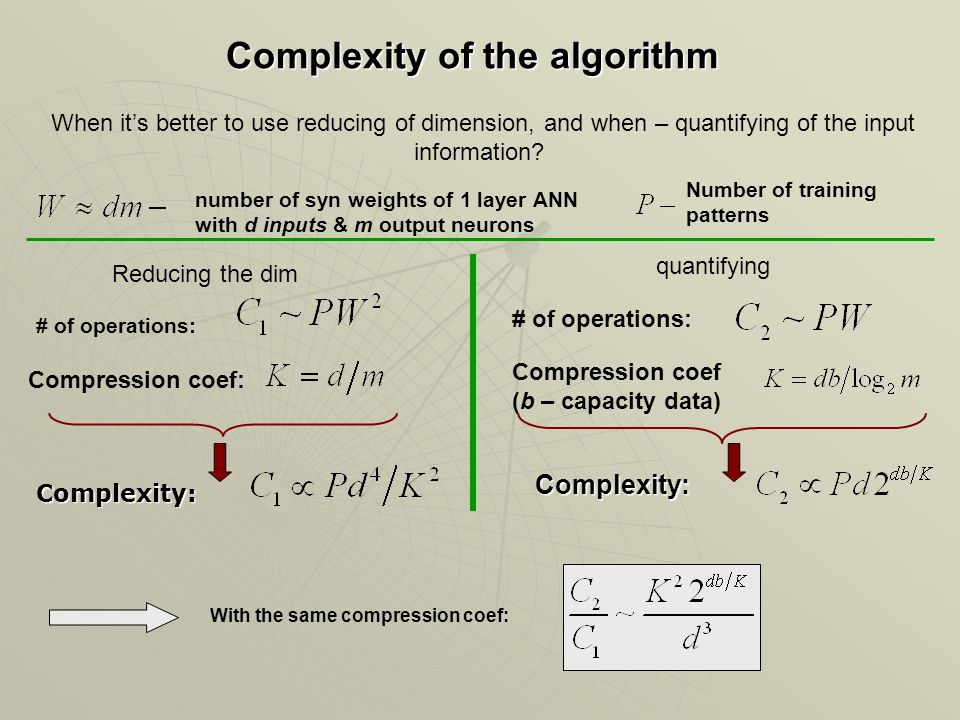 Complexity of the algorithm When it's better to use reducing of dimension, and when – quantifying of the input information.