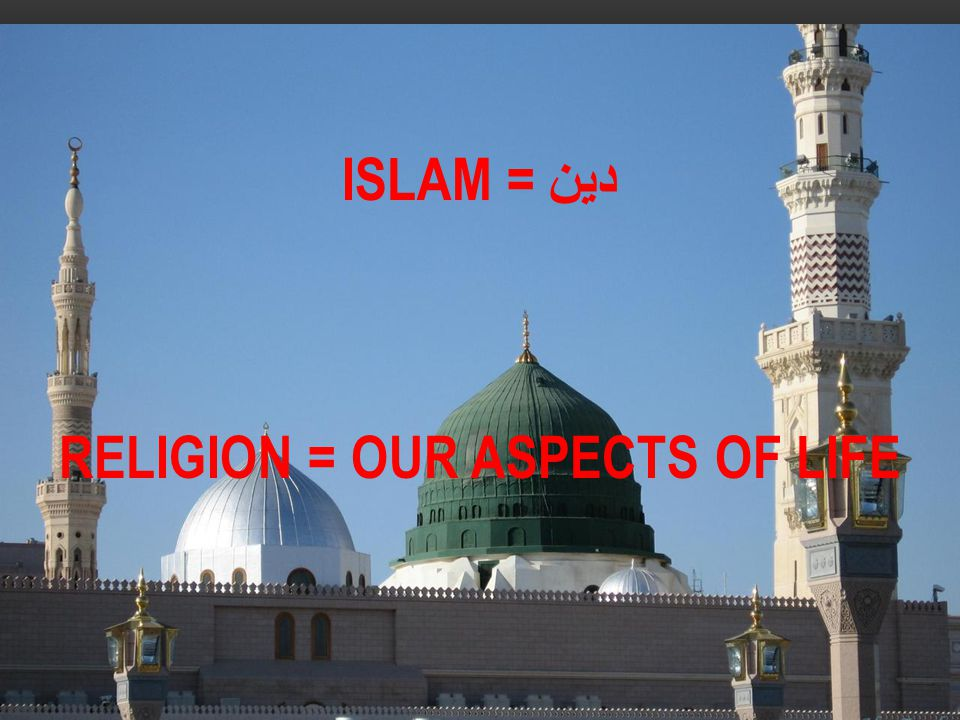 ISLAM = دين RELIGION = OUR ASPECTS OF LIFE