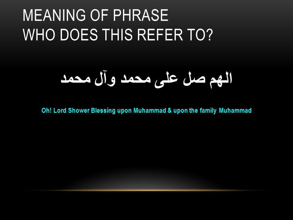 MEANING OF PHRASE WHO DOES THIS REFER TO. الهم صل على محمد وآل محمد Oh.