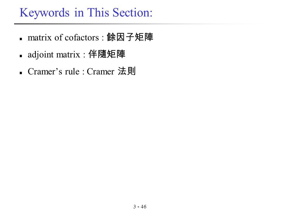 Keywords in This Section: matrix of cofactors : 餘因子矩陣 adjoint matrix : 伴隨矩陣 Cramer's rule : Cramer 法則