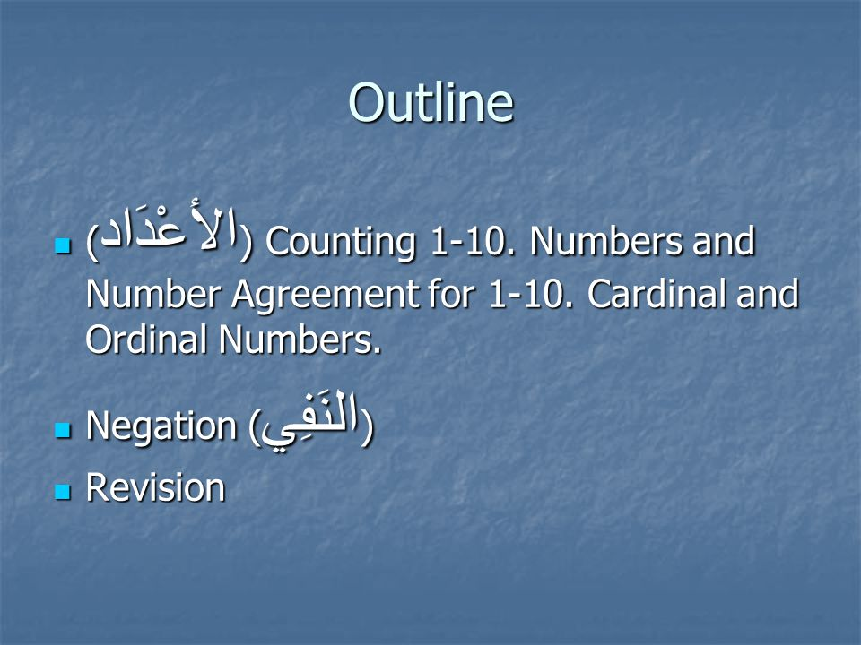 Outline ( الأعْدَاد ) Counting Numbers and Number Agreement for