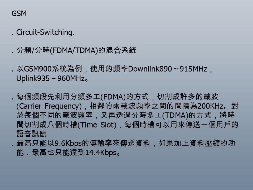 GSM. Circuit-Switching.. 分頻 / 分時 (FDMA/TDMA) 的混合系統.
