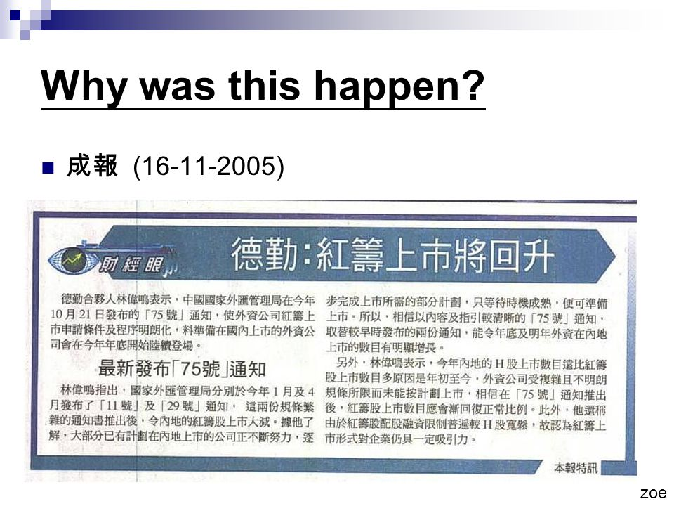Why was this happen 成報 (16-11-2005) zoe