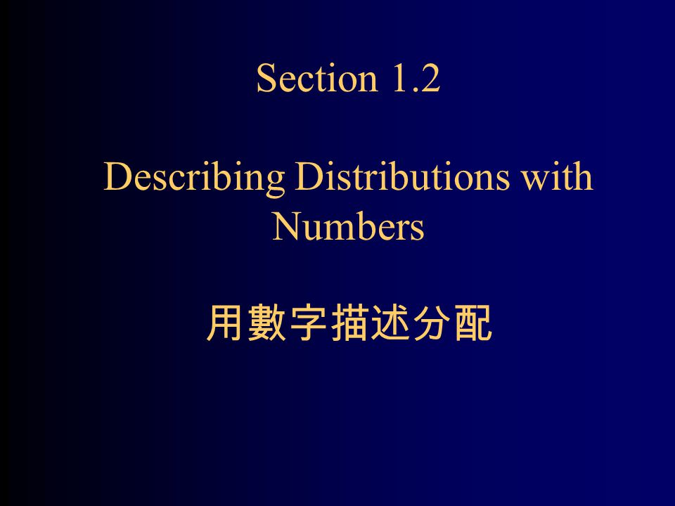 Section 1.2 Describing Distributions with Numbers 用數字描述分配
