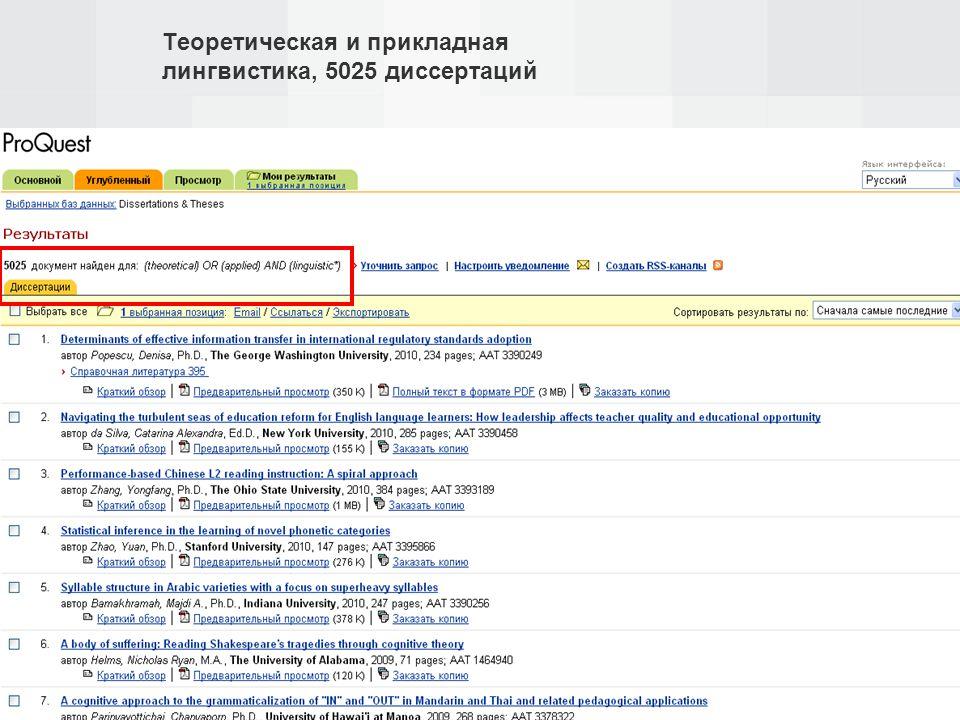 proquest dissertations and theses Крупнейшая полнотекстовая база  44 Теоретическая и прикладная лингвистика 5025 диссертаций