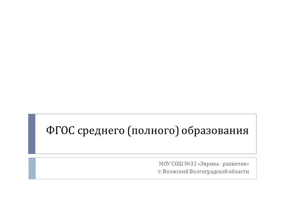 ФГОС среднего ( полного ) образования МОУ СОШ №32 « Эврика - развитие » г.