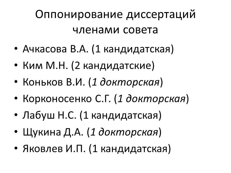 Санкт Петербургский государственный университет Факультет  4 Оппонирование диссертаций