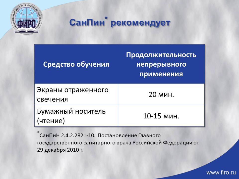 СанПин * рекомендует * СанПиН 2.4.2.2821-10.