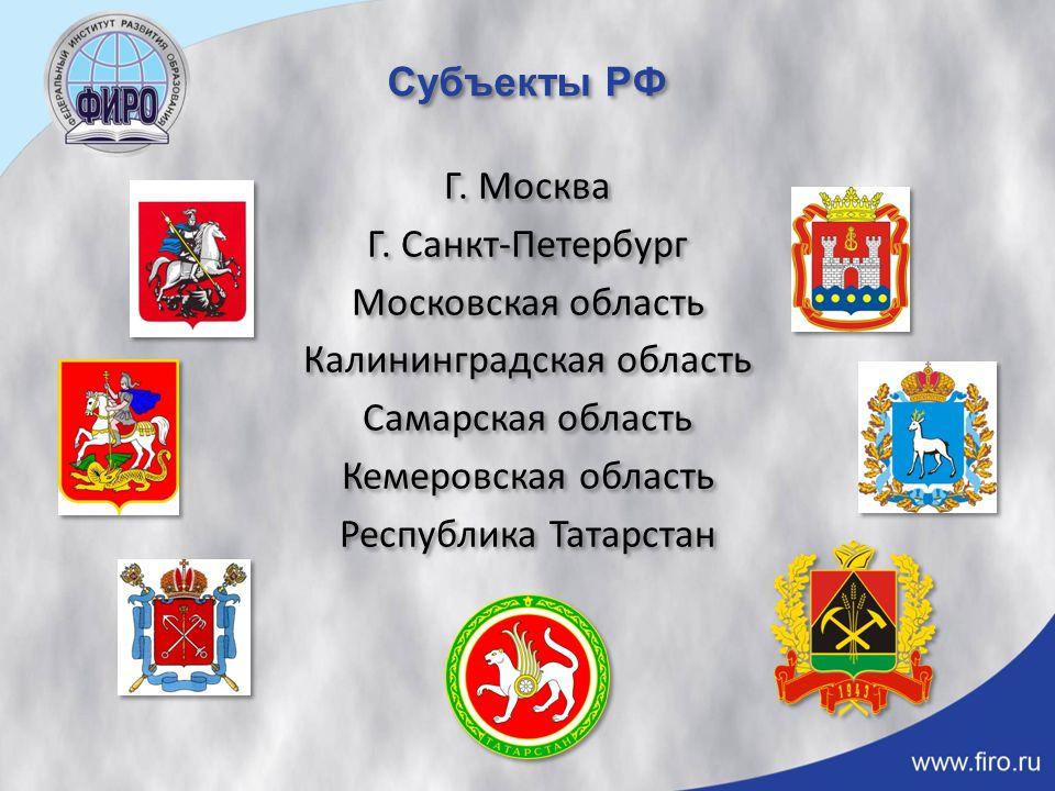 Субъекты РФ Г. Москва Г.