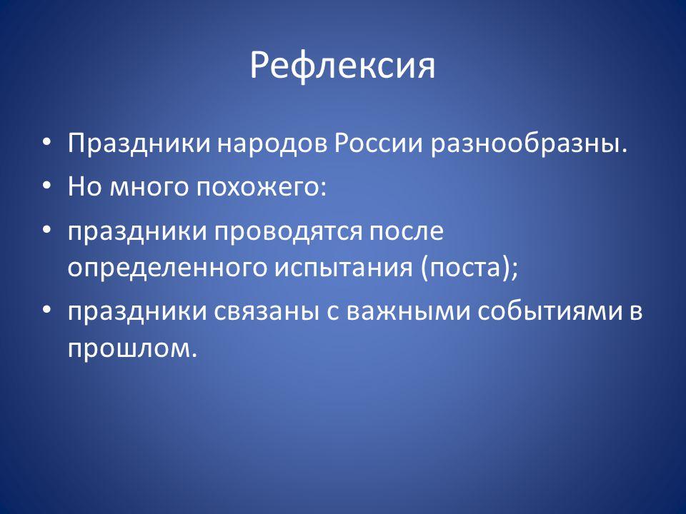 Рефлексия Праздники народов России разнообразны.