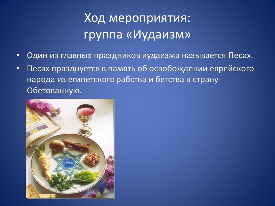 Ход мероприятия: группа «Иудаизм» Один из главных праздников иудаизма называется Песах.