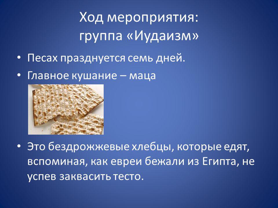 Ход мероприятия: группа «Иудаизм» Песах празднуется семь дней.