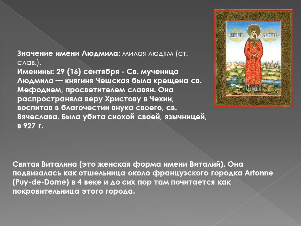 Именины и дни рождения 16 Сентября Праздники 16