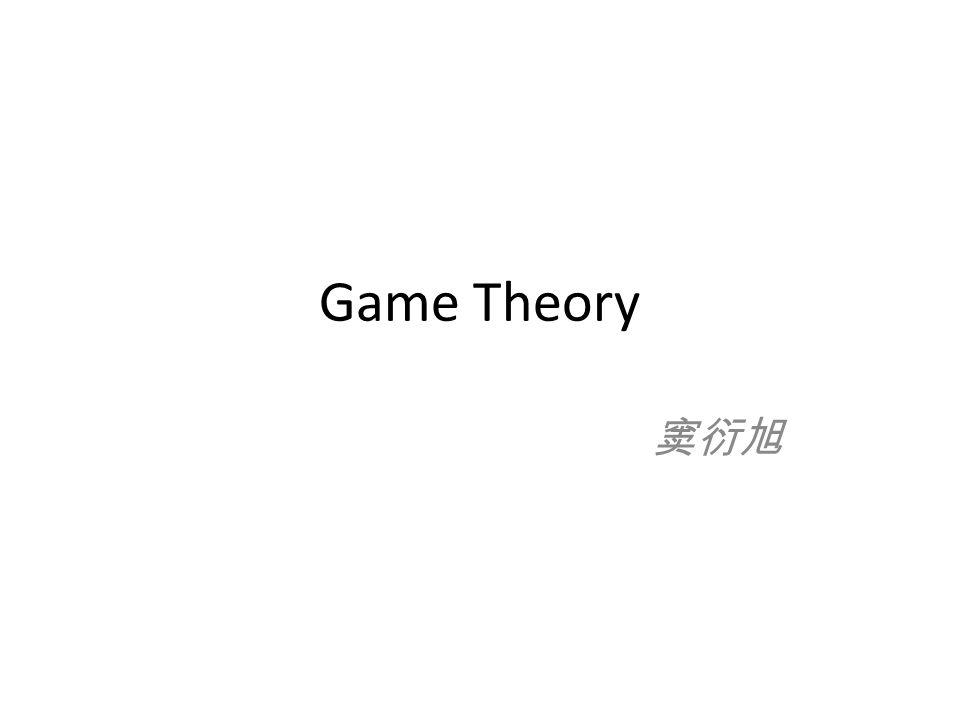 Game Theory 窦衍旭
