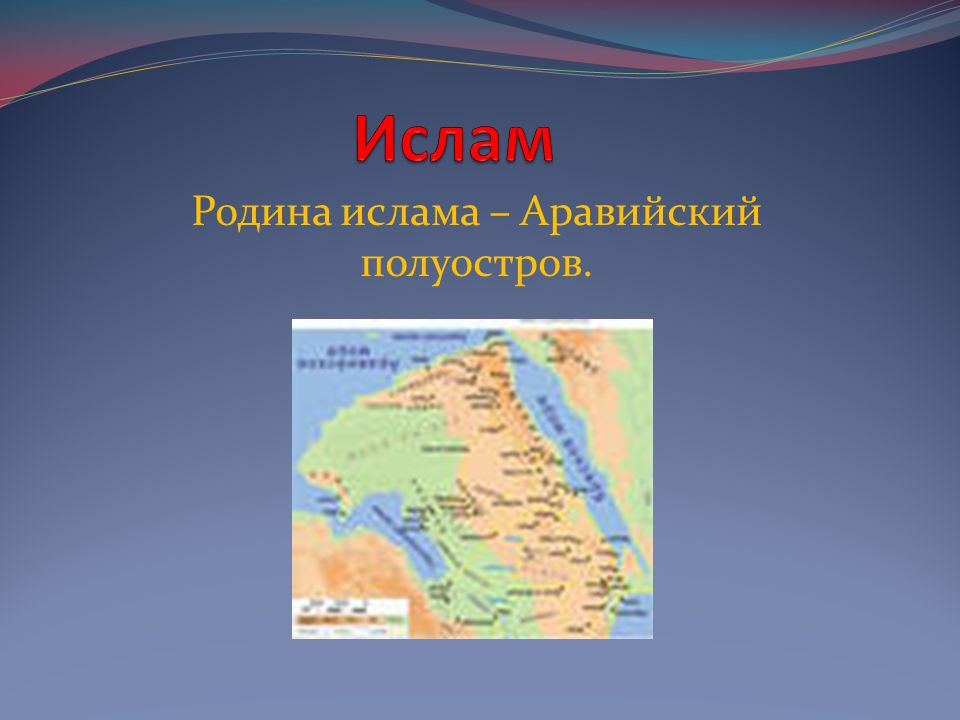 Родина ислама – Аравийский полуостров.