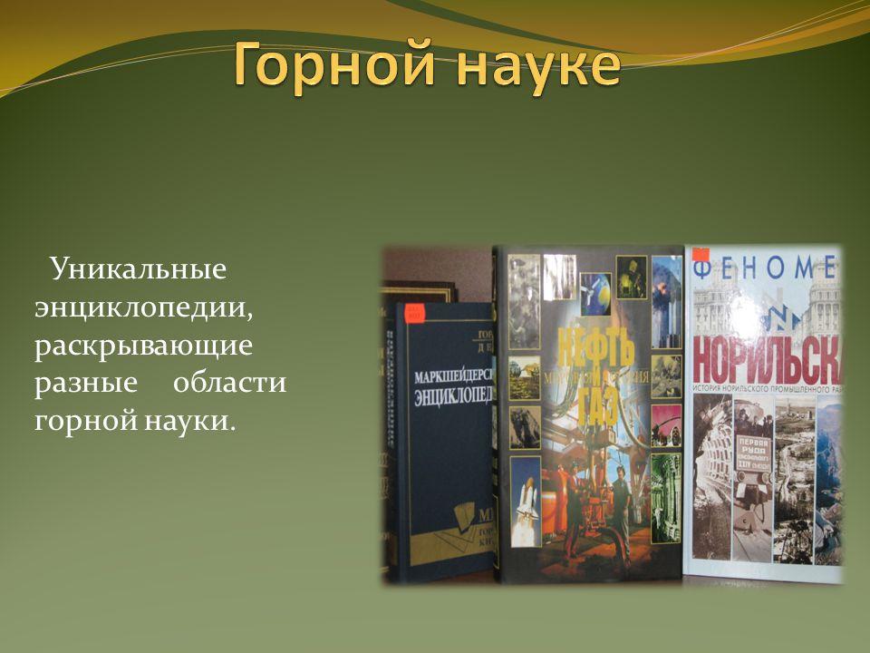 Уникальные энциклопедии, раскрывающие разные области горной науки.